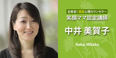 profile_nakai_mikako