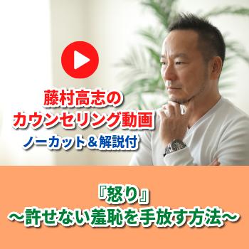 藤村高志のカウンセリング動画怒り
