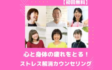 【先着5名限定!特別無料招待!】全肯定®!「ここケア」スタート!